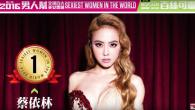 台灣演藝圈人氣的重要指標「2016 FHM男人幫全球百大美女票選活動」已邁入第16年,今年活動選舉結果已經在 5月底截止 […]